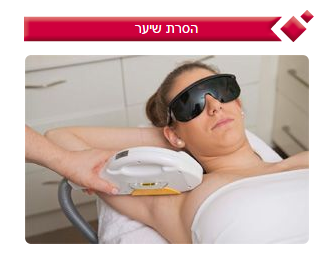 הסרת שיער בתל אביב